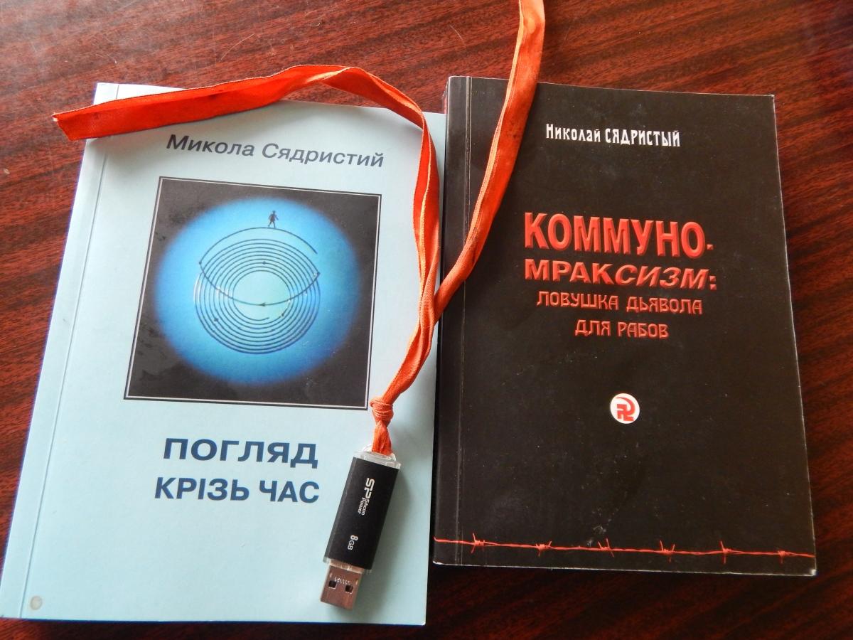 Микола Сядристий і комуно-мраксизм